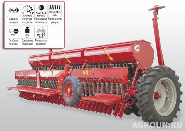 Сеялки зернотуковые ASTRA NOVA 5,4 (ASTRA 5,4T)